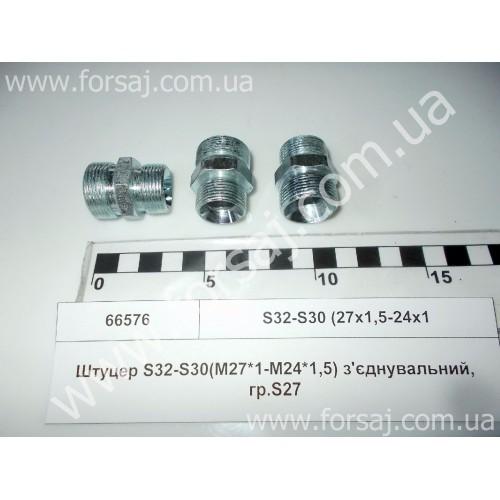 Штуцер S32-S30(M27х1.5-M24х1.5) соединит.гр.S27
