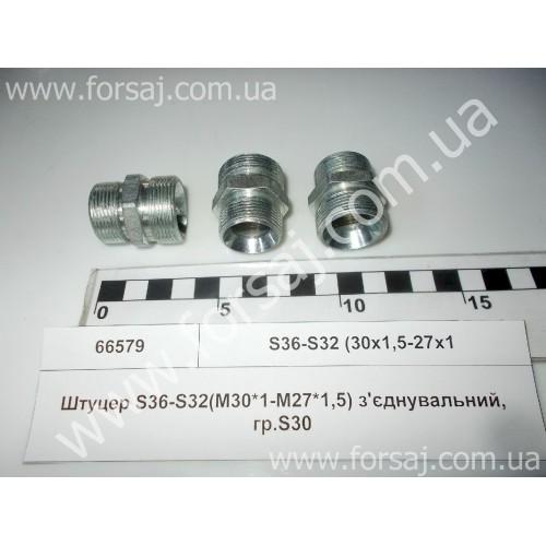 Штуцер S36-S32(M30х1.5-M27х1.5) соединит.гр.S30