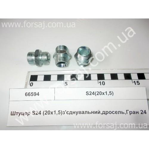 Штуцер S24(20х1.5)соеденит.дроссель.Гран 24