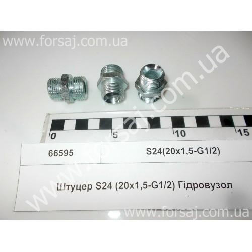 Штуцер S24(20х1.5-G1/2) Гидроузел