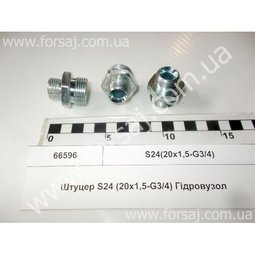 Штуцер S24(20х1.5-G3/4) Гидроузел