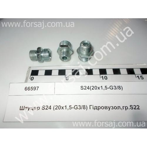 Штуцер S24(20х1.5-G3/8) Гидроузел. гр.S22
