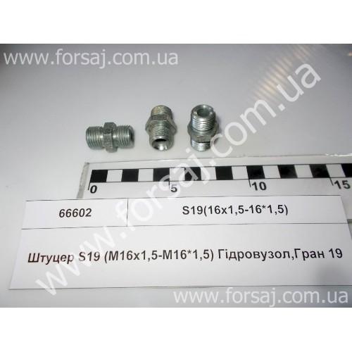 Штуцер S19(М16х1.5-М16*1.5)Гидроузел. Гран.19