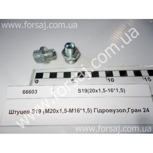 Штуцер S19(М20х1.5-М16*1.5)Гидроузел. Гран.24