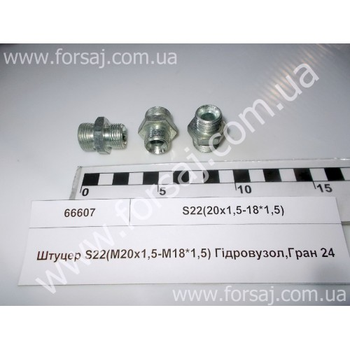 Штуцер S22(М20х1.5-М18*1.5)Гидроузел. Гран.24