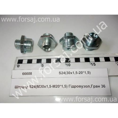 Штуцер S24(М30х1.5-М20*1.5)Гидроузел. Гран.36