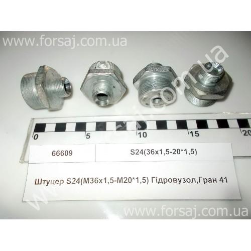 Штуцер S24(М36х1.5-М20*1.5)Гидроузел. Гран.41