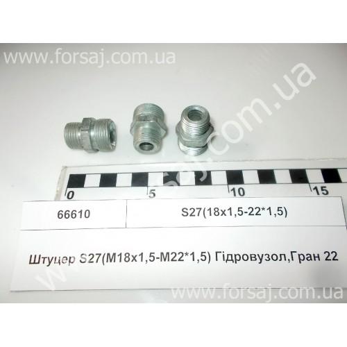 Штуцер S27(М18х1.5-М22*1.5)Гидроузел. Гран.22