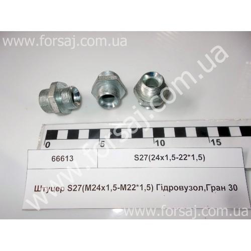 Штуцер S27(М24х1.5-М22*1.5)Гидроузел. Гран.30