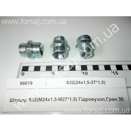 Штуцер S32(М24х1.5-М27*1.5)Гидроузел. Гран.30