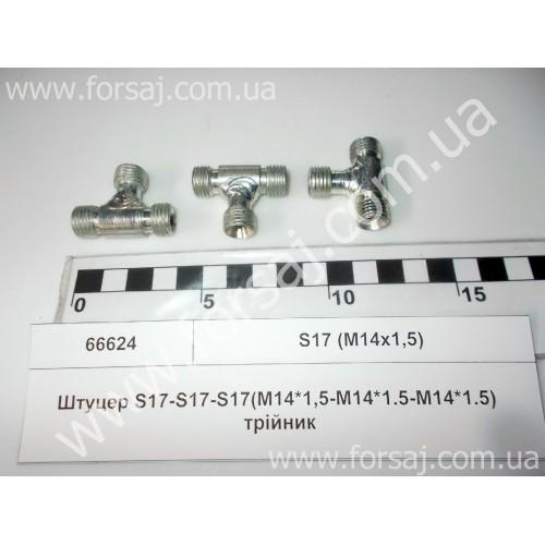 Штуцер S17-S17-S17 (М14х1.5)  тройник