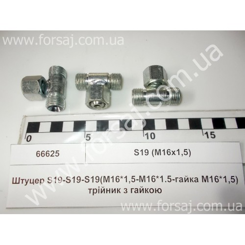 Штуцер S19-S19-S19 (М16х1.5)тройник с гайкой