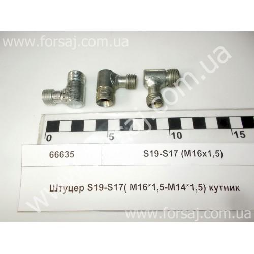 Штуцер S19-S17(М16х1.5-М14*1.5) угольник