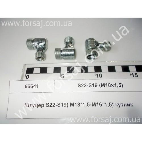 Штуцер S22-S19(М18х1.5-М16*1.5) угольник