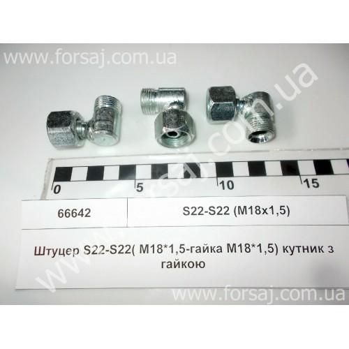 Штуцер S22-S22(М18х1.5) угольник с гайкой
