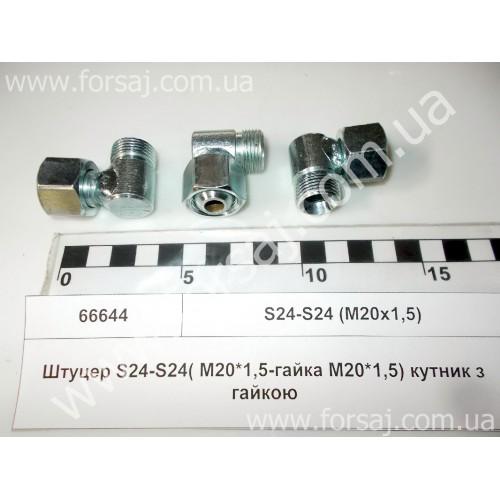 Штуцер S24-S24(М20х1.5) угольник с гайкой