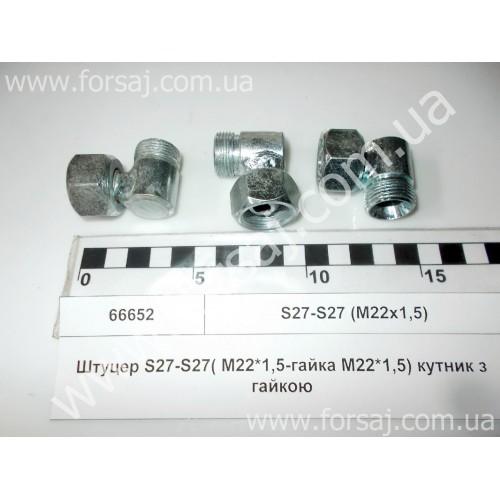 Штуцер S27-S27(М22х1.5) угольник с гайкой