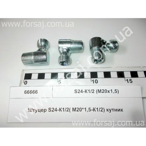 Штуцер S24-К1/2(М20х1.5-К1/2) угольник