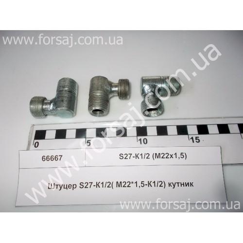 Штуцер S27-К1/2(М22х1.5-К1/2) угольник