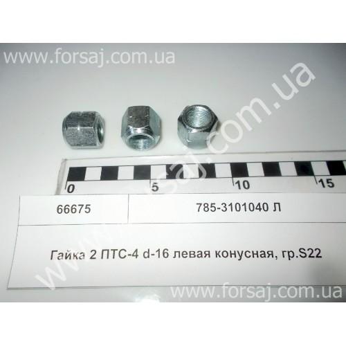 Гайка  2ПТС4 (М 16х1.5 ) левая конусная. гр.S22