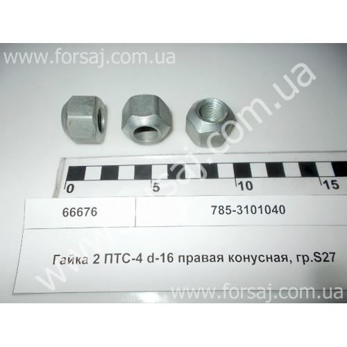Гайка  2ПТС4 (М 16х1.5 ) правая конусная. гр.S27