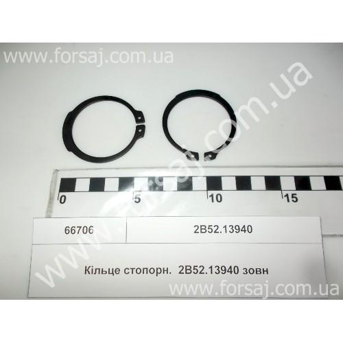 Кольцо стопорн. 2В52.13940 наруж