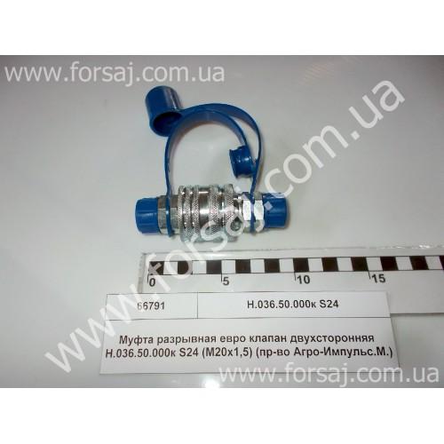 Муфта разрывная (клапан) евро двухстор. S24 (М20х1