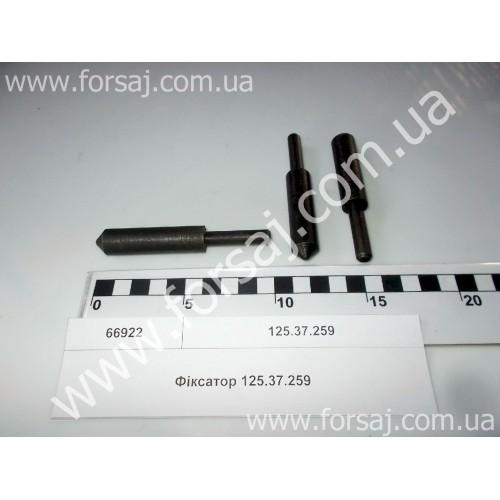 Фиксатор Т150 125.37.259 длинный УКРАИНА