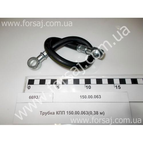 Трубка КПП 150.00.063 (0.38 м) МБС D14 банджо