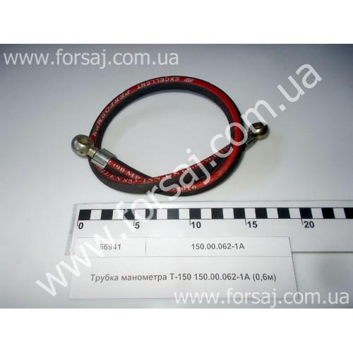 Трубка 150.00.062-1А (0.6м) МБС D10 банджо