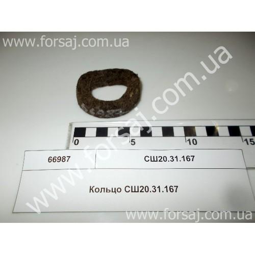 Кольцо СШ20.31.167