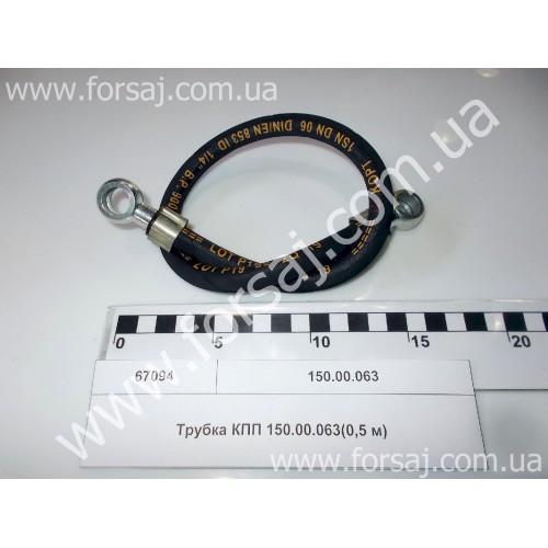 Трубка КПП 150.00.063 (0.5 м) армирован D14 банджо