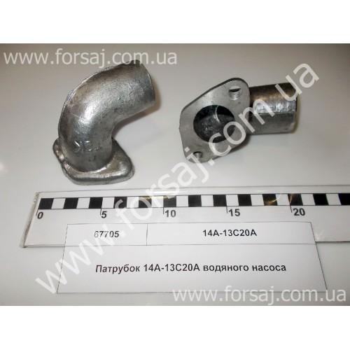 Патрубок 14А-13С20А водяного насоса