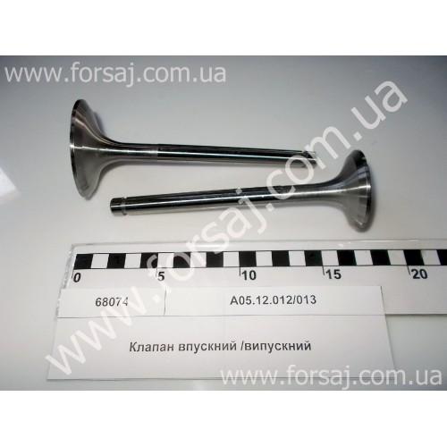 Клапан СМД-60 (впускн.) /выпуск КОМПЛЕКТ