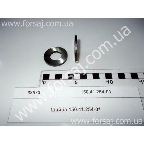 Шайба 150.41.254-01 ХТЗ
